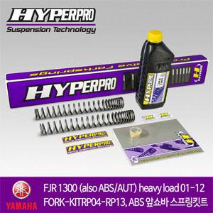 YAMAHA FJR 1300 (also ABS/AUT) heavy load 01-12 FORK-KIT RP04-RP13, ABS 앞쇼바 스프링킷트 올린즈 하이퍼프로