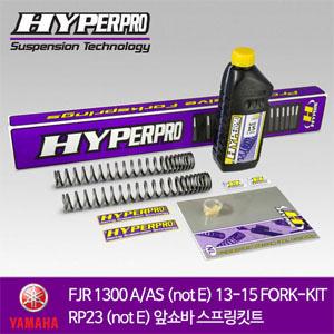 YAMAHA FJR 1300 A/AS (not E) 13-15 FORK-KIT RP23 (not E) 앞쇼바 스프링킷트 올린즈 하이퍼프로
