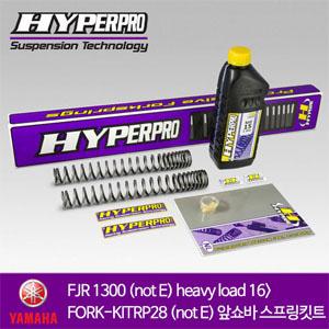 YAMAHA FJR 1300 (not E) heavy load 16> FORK-KIT RP28 (not E) 앞쇼바 스프링킷트 올린즈 하이퍼프로