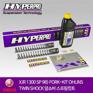 YAMAHA XJR 1300 SP 98> FORK-KITOHLINS TWIN SHOCK 앞쇼바 스프링킷트 올린즈 하이퍼프로