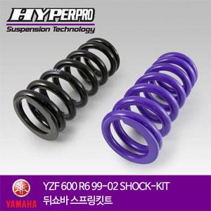 YAMAHA YZF 600 R6 99-02 SHOCK-KIT 뒤쇼바 스프링킷트 올린즈 하이퍼프로