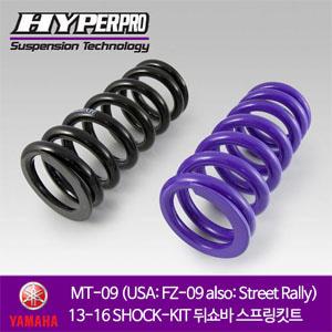 YAMAHA MT-09 (USA: FZ-09 also: Street Rally) 13-16 SHOCK-KIT 뒤쇼바 스프링킷트 올린즈 하이퍼프로