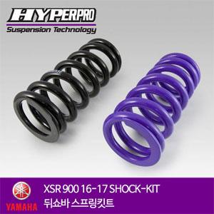 YAMAHA XSR 900 16-17 SHOCK-KIT 뒤쇼바 스프링킷트 올린즈 하이퍼프로