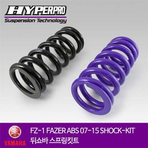 YAMAHA FZ-1 FAZER ABS 07-15 SHOCK-KIT 뒤쇼바 스프링킷트 올린즈 하이퍼프로