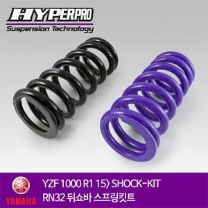 YAMAHA YZF 1000 R1 15> SHOCK-KIT RN32 뒤쇼바 스프링킷트 올린즈 하이퍼프로