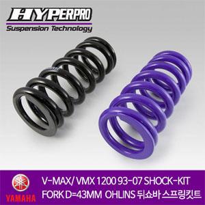YAMAHA V-MAX/ VMX 1200 93-07 SHOCK-KIT FORK D=43MM  OHLINS 뒤쇼바 스프링킷트 올린즈 하이퍼프로