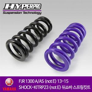 YAMAHA FJR 1300 A/AS (not E) 13-15 SHOCK-KIT RP23 (not E) 뒤쇼바 스프링킷트 올린즈 하이퍼프로