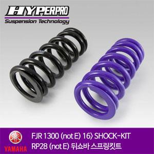 YAMAHA FJR 1300 (not E) 16> SHOCK-KIT RP28 (not E) 뒤쇼바 스프링킷트 올린즈 하이퍼프로