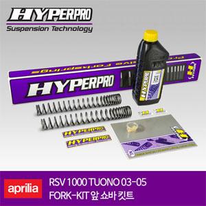 APRILIA RSV 1000 TUONO 03-05 FORK-KIT 앞쇼바 스프링킷트 올린즈 하이퍼프로