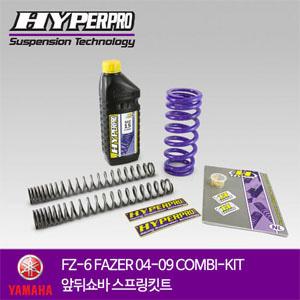 YAMAHA FZ-6 FAZER 04-09 COMBI-KIT 앞뒤쇼바 스프링킷트 올린즈 하이퍼프로