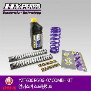 YAMAHA YZF 600 R6 06-07 COMBI-KIT 앞뒤쇼바 스프링킷트 올린즈 하이퍼프로