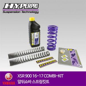 YAMAHA XSR 900 16-17 COMBI-KIT 앞뒤쇼바 스프링킷트 올린즈 하이퍼프로
