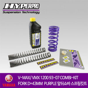 YAMAHA V-MAX/ VMX 1200 93-07 COMBI-KIT FORK D=43MM  PURPLE 앞뒤쇼바 스프링킷트 올린즈 하이퍼프로
