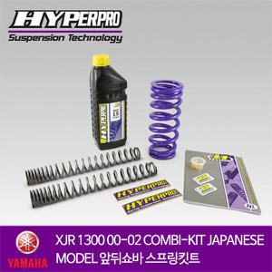 YAMAHA XJR 1300 00-02 COMBI-KIT JAPANESE MODEL 앞뒤쇼바 스프링킷트 올린즈 하이퍼프로