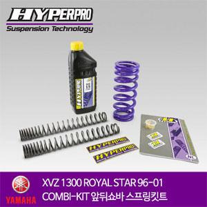 YAMAHA XVZ 1300 ROYAL STAR 96-01 COMBI-KIT 앞뒤쇼바 스프링킷트 올린즈 하이퍼프로