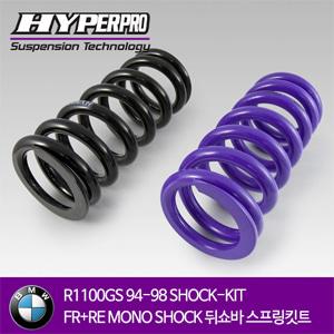BMW R1100GS 94-98 SHOCK-KIT FR+RE MONO SHOCK 뒤쇼바 스프링킷트 올린즈 하이퍼프로