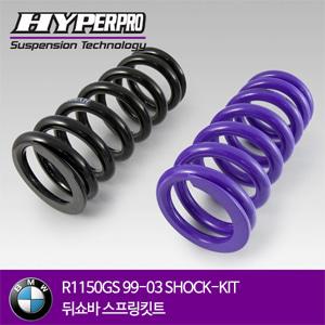 BMW R1150GS 99-03 SHOCK-KIT 뒤쇼바 스프링킷트 올린즈 하이퍼프로