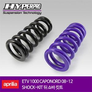 APRILIA ETV 1000 CAPONORD 08-12 SHOCK-KIT 뒤쇼바 스프링킷트 올린즈 하이퍼프로