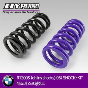 BMW R1200S (ohlins shocks) 05> SHOCK-KIT 뒤쇼바 스프링킷트 올린즈 하이퍼프로