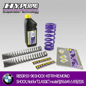 "BMW R850R 93-96 COMBI-KIT FR+RE MONO SHOCK, Not for ""CLASSIC"" model 앞뒤쇼바 스프링킷트 올린즈 하이퍼프로"