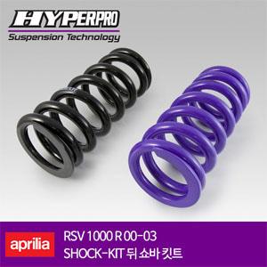 APRILIA RSV 1000 R 00-03 SHOCK-KIT 뒤쇼바 스프링킷트 올린즈 하이퍼프로