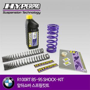 BMW R100RT 85-95 COMBI-KIT 앞뒤쇼바 스프링킷트 올린즈 하이퍼프로
