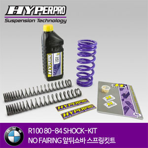 BMW R100 80-84 COMBI-KIT NO FAIRING 앞뒤쇼바 스프링킷트 올린즈 하이퍼프로