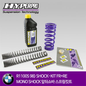 BMW R1100S 98> COMBI-KIT FR+RE MONO SHOCK 앞뒤쇼바 스프링킷트 올린즈 하이퍼프로