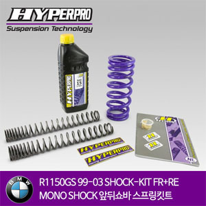 BMW R1150GS 99-03 COMBI-KIT FR+RE MONO SHOCK 앞뒤쇼바 스프링킷트 올린즈 하이퍼프로