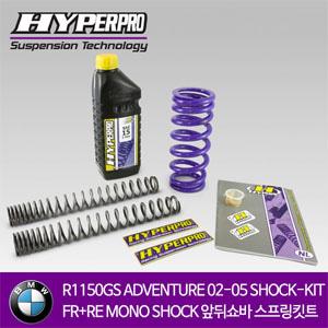 BMW R1150GS ADVENTURE 02-05 COMBI-KIT FR+RE MONO SHOCK 앞뒤쇼바 스프링킷트 올린즈 하이퍼프로