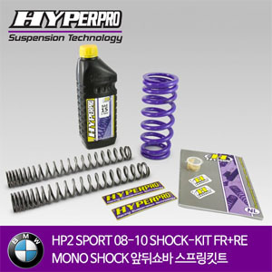 BMW HP2 SPORT 08-10 COMBI-KIT FR+RE MONO SHOCK 앞뒤쇼바 스프링킷트 올린즈 하이퍼프로