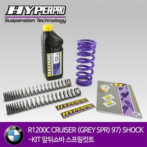 BMW R1200C CRUISER (GREY SPR) 97> COMBI-KIT 앞뒤쇼바 스프링킷트 올린즈 하이퍼프로