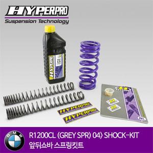 BMW R1200CL (GREY SPR) 04> COMBI-KIT 앞뒤쇼바 스프링킷트 올린즈 하이퍼프로