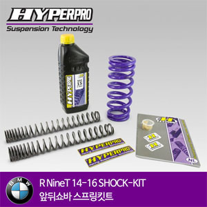 BMW R NineT 14-16 COMBI-KIT 앞뒤쇼바 스프링킷트 올린즈 하이퍼프로