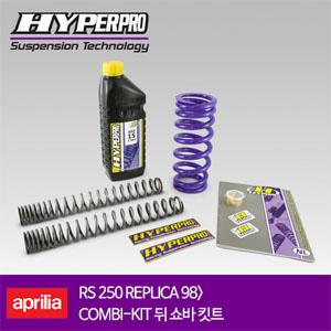 APRILIA RS 250 REPLICA 98> COMBI-KIT 앞뒤쇼바 스프링킷트 올린즈 하이퍼프로