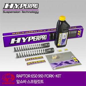 CAGIVA RAPTOR 650 99> FORK-KIT 앞쇼바 스프링킷트 올린즈 하이퍼프로