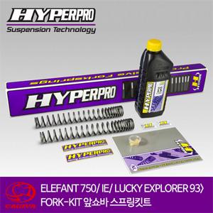 CAGIVA ELEFANT 750/ IE/ LUCKY EXPLORER 93> FORK-KIT 앞쇼바 스프링킷트 올린즈 하이퍼프로