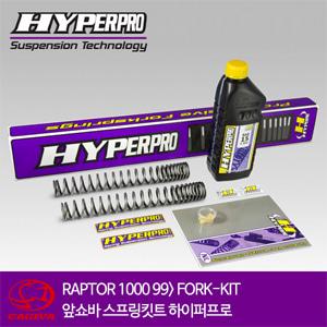 CAGIVA RAPTOR 1000 99> FORK-KIT 앞쇼바 스프링킷트 올린즈 하이퍼프로