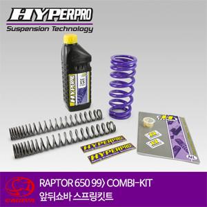 CAGIVA RAPTOR 650 99> COMBI-KIT 앞뒤쇼바 스프링킷트 올린즈 하이퍼프로