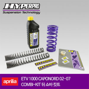 APRILIA ETV 1000 CAPONORD 02-07 COMBI-KIT 앞뒤쇼바 스프링킷트 올린즈 하이퍼프로