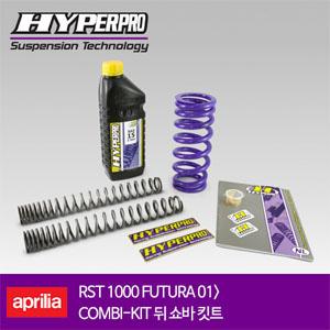 APRILIA RST 1000 FUTURA 01> COMBI-KIT 앞뒤쇼바 스프링킷트 올린즈 하이퍼프로