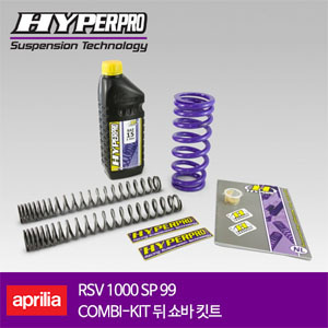 APRILIA RSV 1000 SP 99 COMBI-KIT 앞뒤쇼바 스프링킷트 올린즈 하이퍼프로