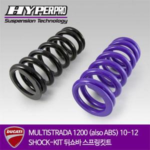 DUCATI MULTISTRADA 1200 (also ABS) 10-12 SHOCK-KIT 뒤쇼바 스프링킷트 올린즈 하이퍼프로