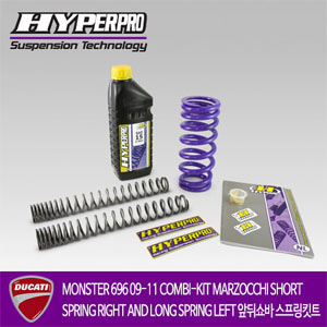 DUCATI MONSTER 696 09-11 COMBI-KIT MARZOCCHI SHORT SPRING RIGHT AND LONG SPRING LEFT 앞뒤쇼바 스프링킷트 올린즈 하이퍼프로