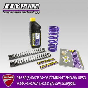 DUCATI 916 SP(S) RACE 94-03 COMBI-KIT SHOWA UPSD FORK +SHOWA SHOCK 앞뒤쇼바 스프링킷트 올린즈 하이퍼프로