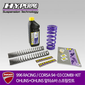 DUCATI 996 RACING / CORSA 94-03 COMBI-KIT OHLINS+OHLINS 앞뒤쇼바 스프링킷트 올린즈 하이퍼프로