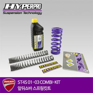 DUCATI ST4S 01-03 COMBI-KIT 앞뒤쇼바 스프링킷트 올린즈 하이퍼프로