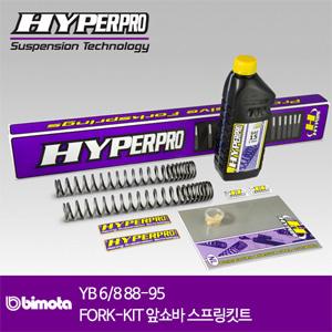 BIMOTA YB 6/8 88-95 FORK-KIT 앞쇼바 스프링킷트 올린즈 하이퍼프로