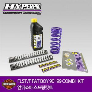 HARLEY DAVIDSON FLST/F FAT BOY 90-99 COMBI-KIT 앞뒤쇼바 스프링킷트 올린즈 하이퍼프로