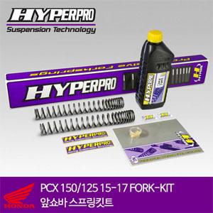 HONDA PCX 150/125 15-17 FORK-KIT 앞쇼바 스프링킷트 올린즈 하이퍼프로